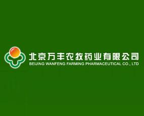 北京万丰农牧药业有限公司