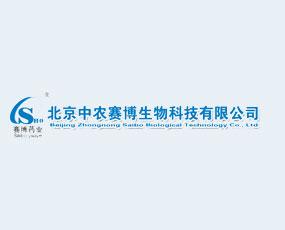 北京中农赛博生物科技有限公司