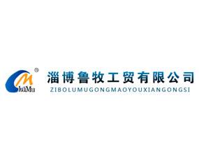 淄博鲁牧工贸有限公司