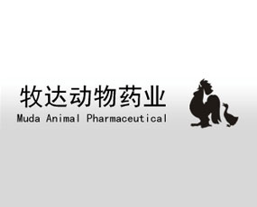河北牧达(禄达)动物药业有限公司