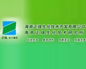 海南正强生化技术开发有限公司