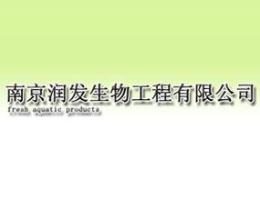 南京润发生物工程有限公司