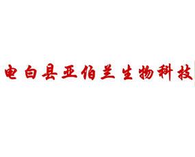 电白县亚伯兰生物科技有限公司