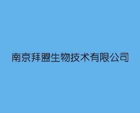 南京拜盟生物技术有限公司