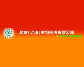 酷睿(上海)(庆世长久)生物技术有限公司