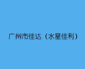 广州市佳达(水星佳利)水族用品有限公司