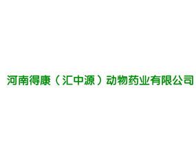 河南(得康)汇中源动物药业