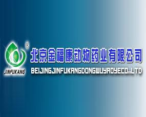 北京金福康动物药业有限公司