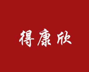 河南鑫利来(得康欣)生物科技有限公司