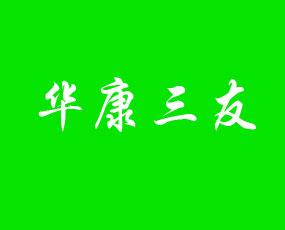 河南华康三友动物药业有限公司
