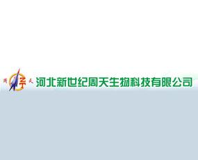 河北新世纪周天生物科技有限公司