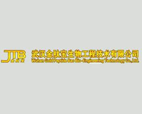 武汉金肽宝生物工程技术有限公司