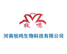 河南牧鸣生物科技有限公司