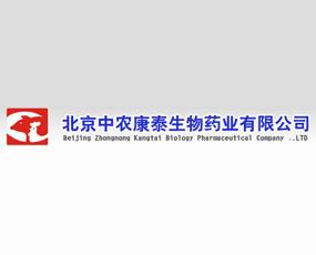 北京中农康泰生物科技有限公司