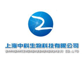 上海中科生物科技有限公司
