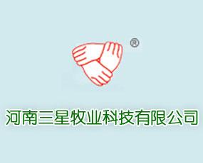 河南三星牧业科技有限公司