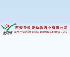 西安益牧康动物药业有限公司