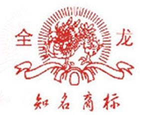 四川全龙动物药业有限公司