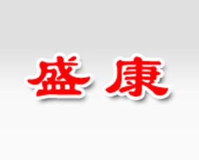 山东盛康药业有限公司