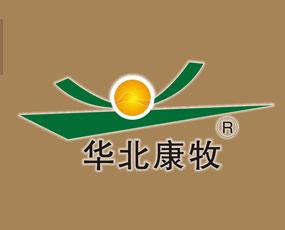 华北康牧动物药业有限公司