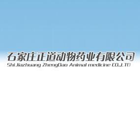 石家庄正道动物药业有限公司