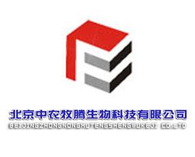 北京中农牧腾生物科技有限公司