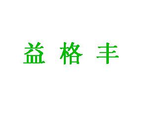 吉林省益格丰动物药业有限公司
