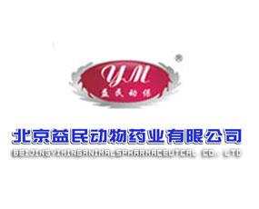 北京益民动物药业有限公司