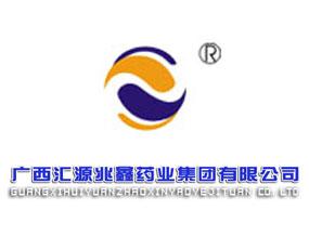 广西汇源兆鑫药业集团有限公司