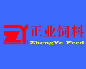 潍坊正业饲料有限公司