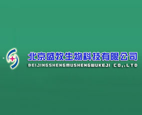 北京盛牧生物科技有限公司