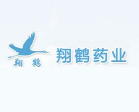 河南省商丘市翔鹤药业有限公司