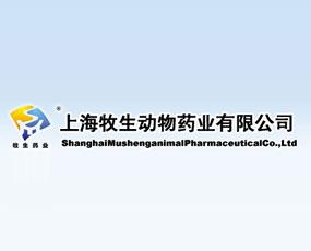 上海牧生动物药业有限公司