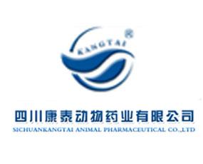 四川康泰动物药业有限公司