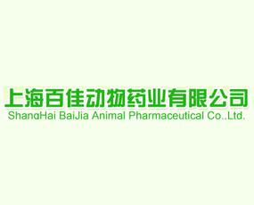上海百佳动物药业有限公司