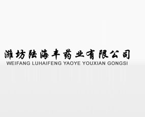 潍坊陆海丰药业有限公司