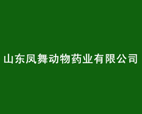 山�|�P舞�游锼��I有限公司