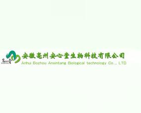 安徽亳州安心堂生物科技有限公司