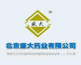 北京盛大药业有限公司