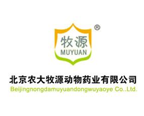 北京农大牧源动物药业有限公司