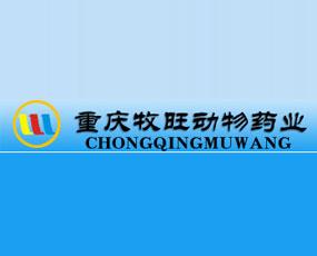 重庆牧旺动物药业有限公司