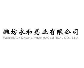 潍坊永和药业有限公司