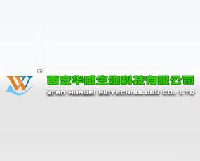 西安华威生物科技有限公司