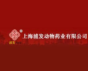 上海浦发动物药业有限公司