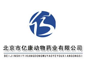 北京市亿康动物药业有限公司