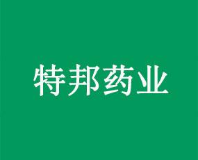 江西省特邦动物药业有限公司