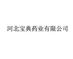 河北宝典药业有限公司