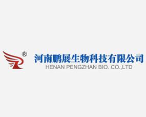 河南鹏展生物科技有限公司