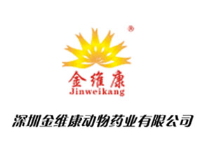 深圳金维康动物药业有限公司