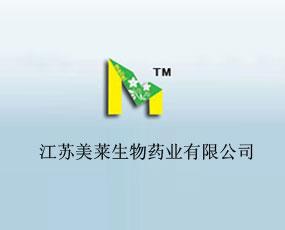 江苏美莱生物药业有限公司